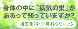 相田歯科・耳鼻科クリニック