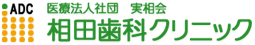医療法人社団 実相会 相田歯科クリニック